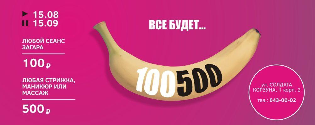 100500_SITE_R